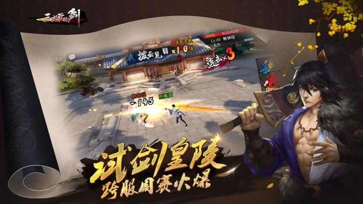 三少爷的剑-仗剑一载周年版本 screenshot-5