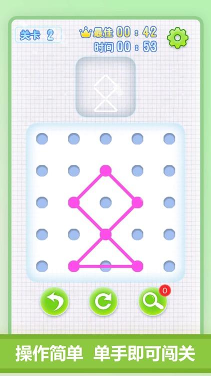 点线交织—单机小游戏 screenshot-4