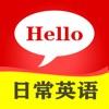 新概念英语日常口语-外教1对1练习