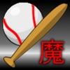 魔球スラッガー 〜ホームラン打ちまくり2次元野球〜 - iPhoneアプリ