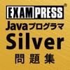 Java Silver SE 7 問題集 - iPhoneアプリ