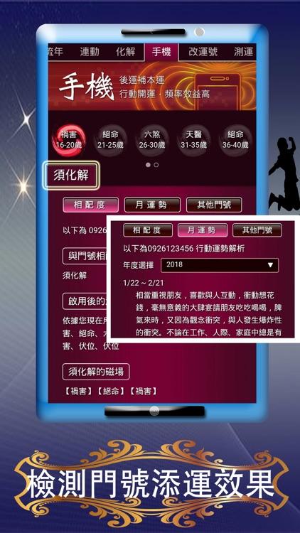 易經數字磁場_專業版 screenshot-5