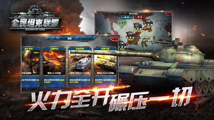 全民坦克联盟—坦克帝国官方正版 screenshot-4