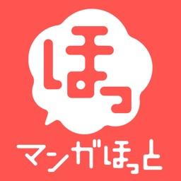 マンガほっと - 人気・名作マンガが毎日読める漫画アプリ