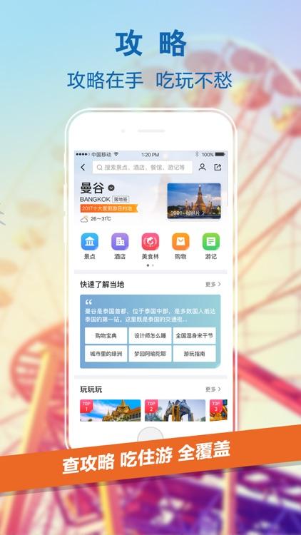 携程旅行(极速版)-机票火车票酒店景点门票预订 screenshot-4