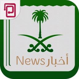 أخبار المملكة | خبر عاجل، أخبار السعودية والعالم