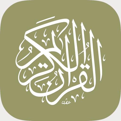 Le Coran MP3 Sans Internet