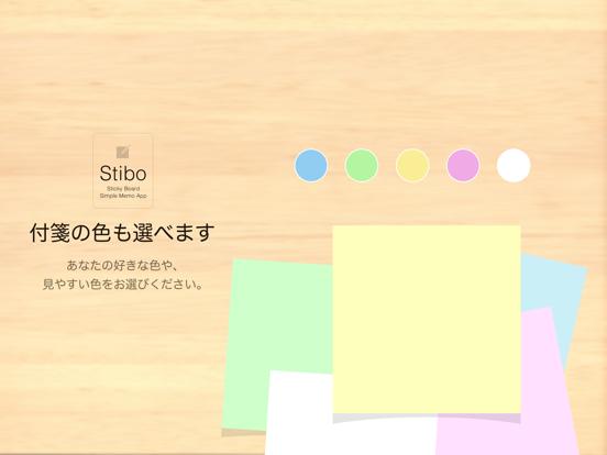 Stibo -付箋メモ帳-のおすすめ画像1