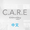 COWAY C.A.R.E (Chinese)