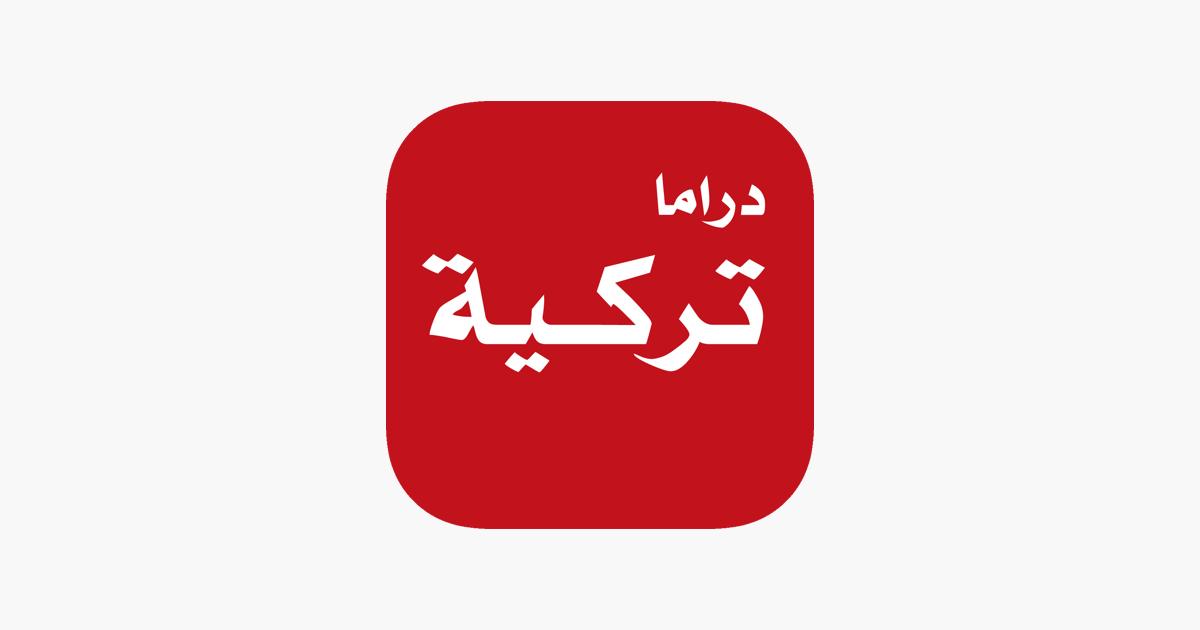 All برنامج لترجمة المسلسلات التركية