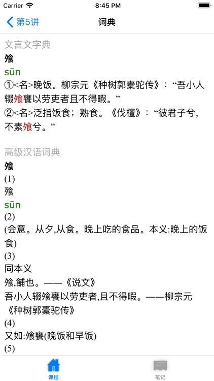 名家名师讲中医-黄帝内经讲录 screenshot-3
