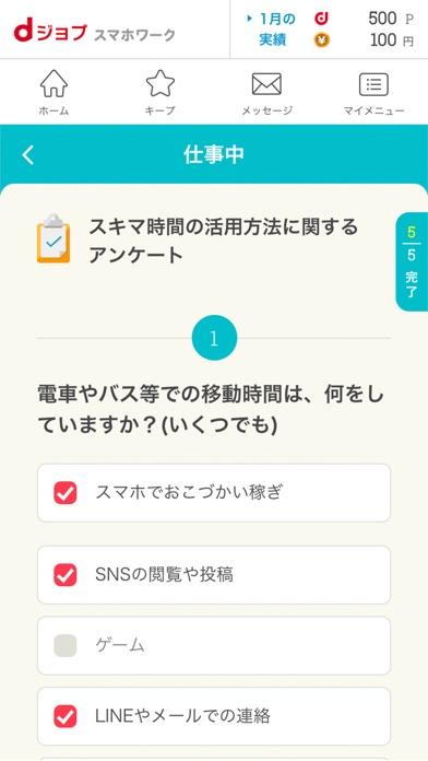 dジョブ スマホワーク -無料で使える簡単なお仕事アプリ-スクリーンショット3