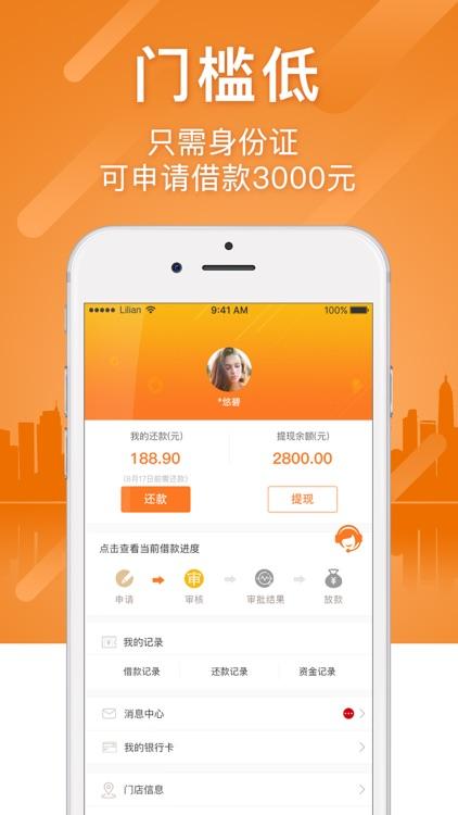 零用贷借款-让借款更容易 screenshot-3