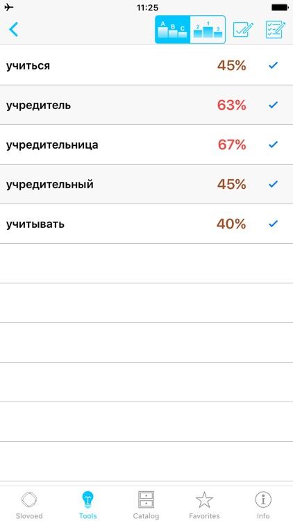 English <-> Russian Dictionary screenshot-3