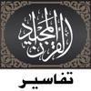 Quran Tafsir تفسير القرآن - iPhoneアプリ