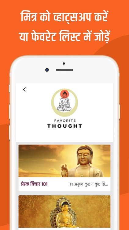 Gautam Buddha Status Messages screenshot-4