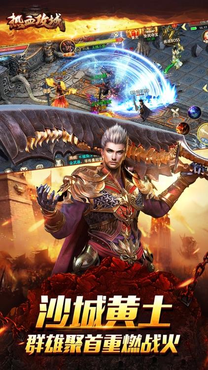 热血攻城-私服挂机游戏 screenshot-4