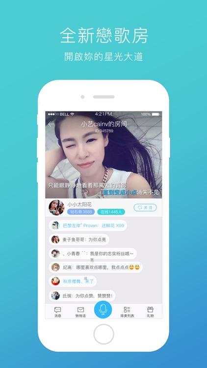 天籟K歌 screenshot-0