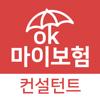 오케이마이보험 - 컨설턴트용