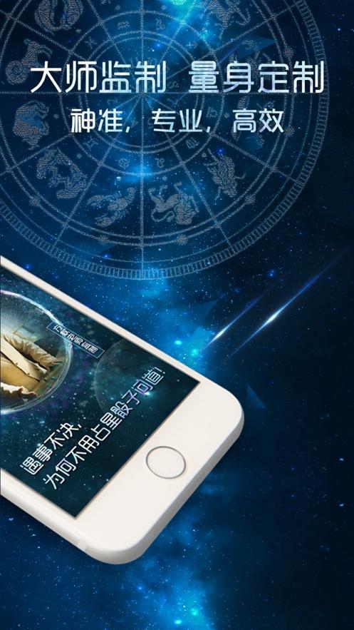 占星骰子-3D App 截图
