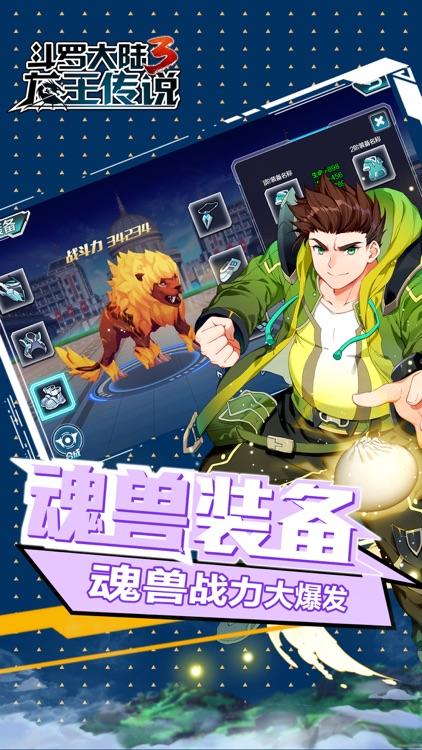 斗罗大陆3-动画官方合作手游 screenshot-3