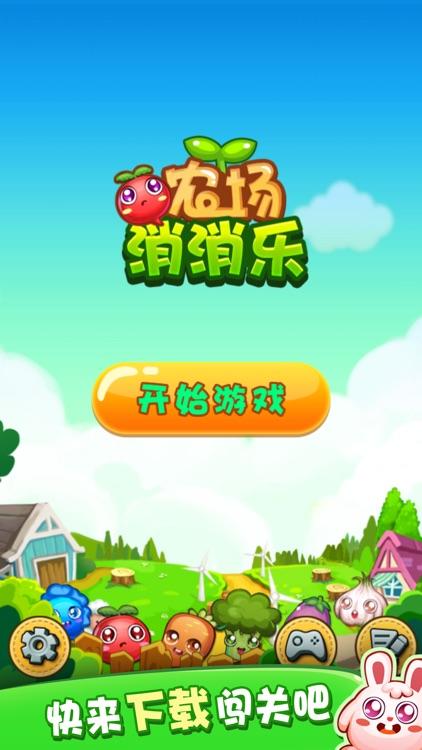 农场消消乐 - 消除游戏 screenshot-4