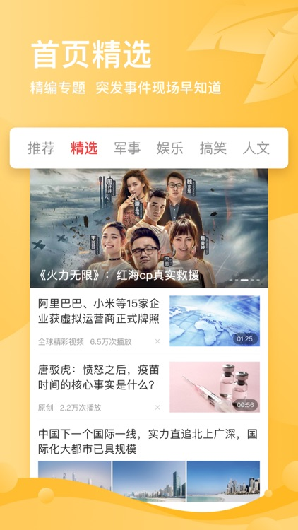 凤凰视频-热点新闻资讯、娱乐八卦 screenshot-0