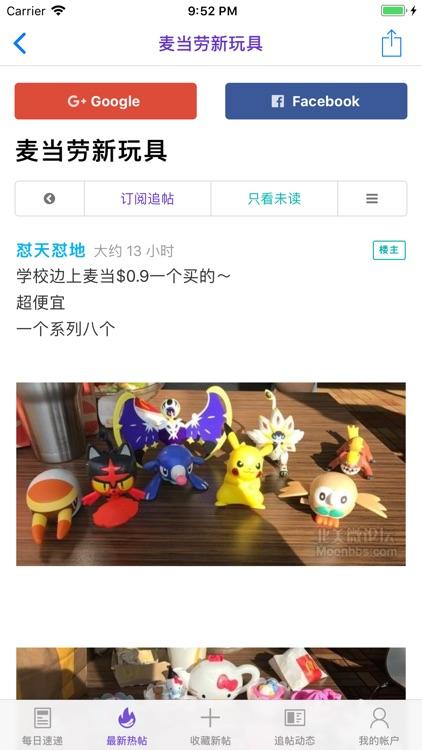 看帖神器 screenshot-3
