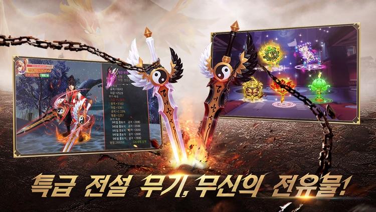불멸강호: 천애신서 screenshot-3