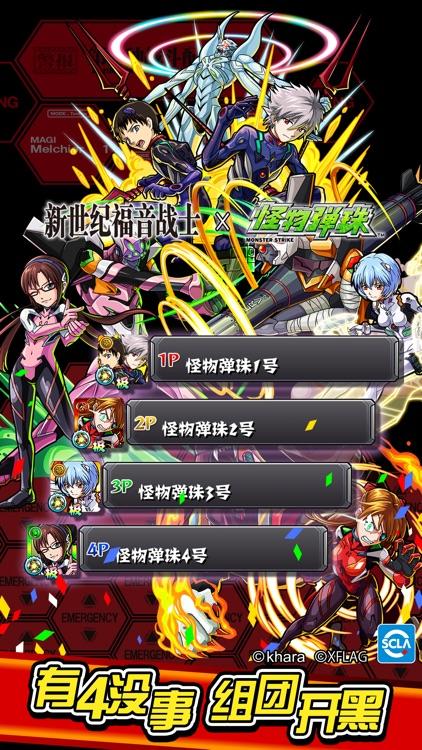 怪物弹珠 screenshot-3