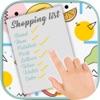 超级购物清单–智能购物小助手