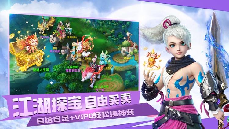 仙凡幻想-3D仙恋回合制手游 screenshot-4