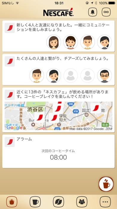 ネスカフェ - アプリのスクリーンショット3
