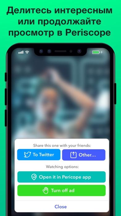 Скачать перископ на айпад в app store.