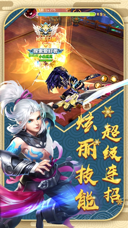 太虚遥-仙侠世界修仙手游戏 screenshot-3