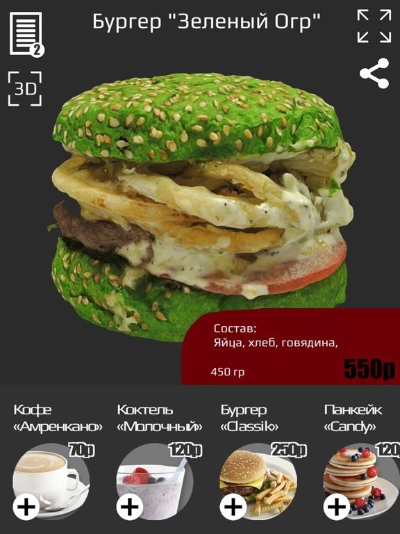 3D Menu - меню заведений в AR-ipad-2