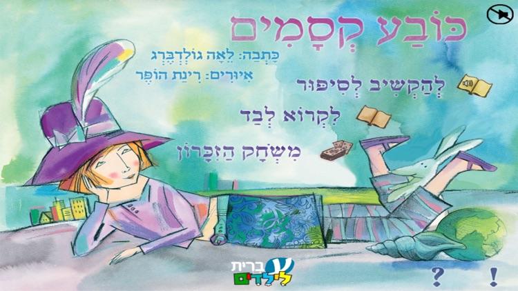 כובע קסמים – עברית לילדים