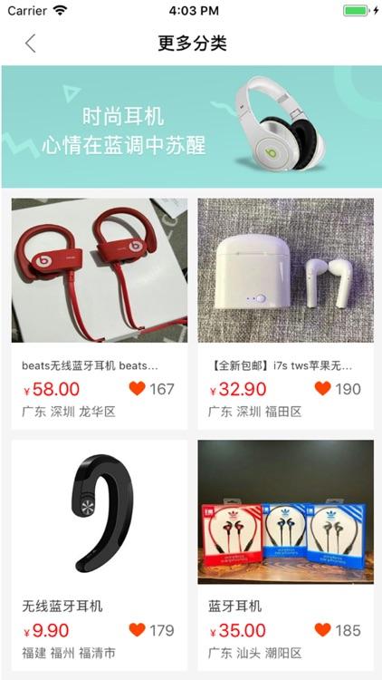 微趣淘-尝鲜版 screenshot-3