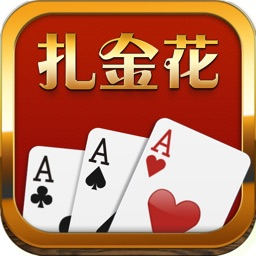 扎金花娱乐城-经典真人在线棋牌游戏