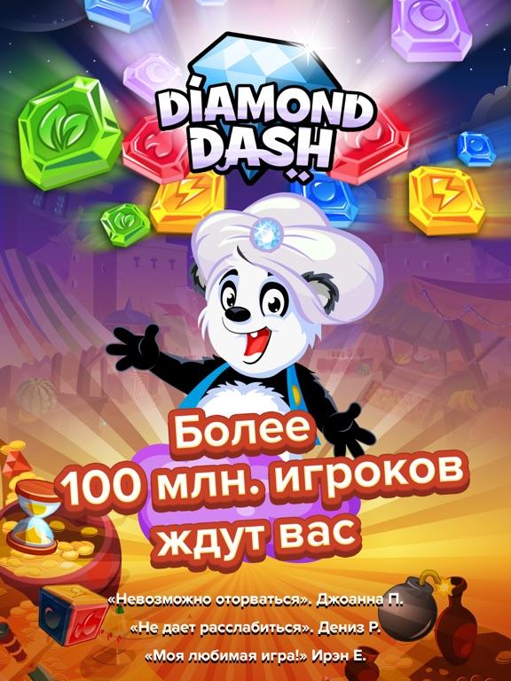 Diamond Dash: игра «три в ряд» Скриншоты11