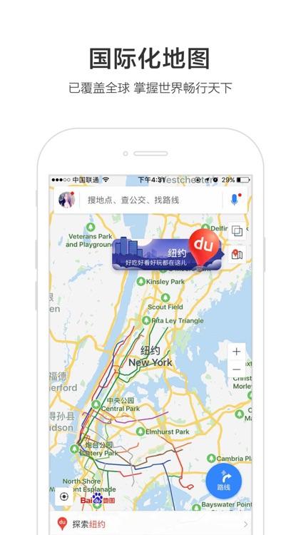 百度地图-公交地铁出行必备的智能导航 screenshot-3