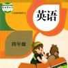 四年级英语上册-小学英语单词口语课文学习100分