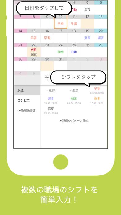 シフト手帳 : シフト給料計算とシフト管理のアプリ ScreenShot1