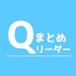 まとめサイトリーダーQ