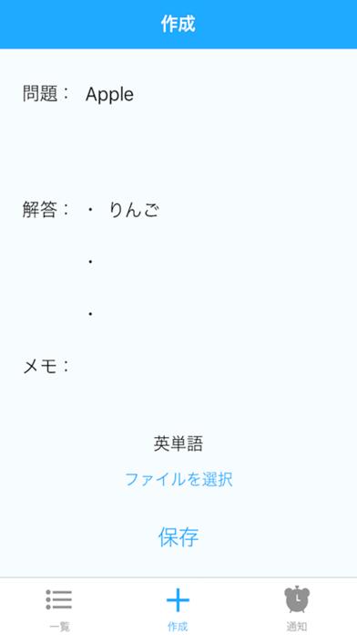 iNotesのスクリーンショット1