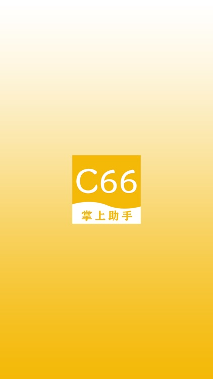 C66&掌上助手 screenshot-0