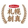 守成クラブ札幌創真会場公式アプリ