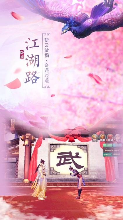 卧虎藏龙2 screenshot-4