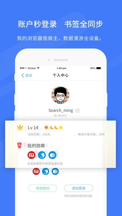 旗鱼浏览器 - 快,好用。 screenshot-3