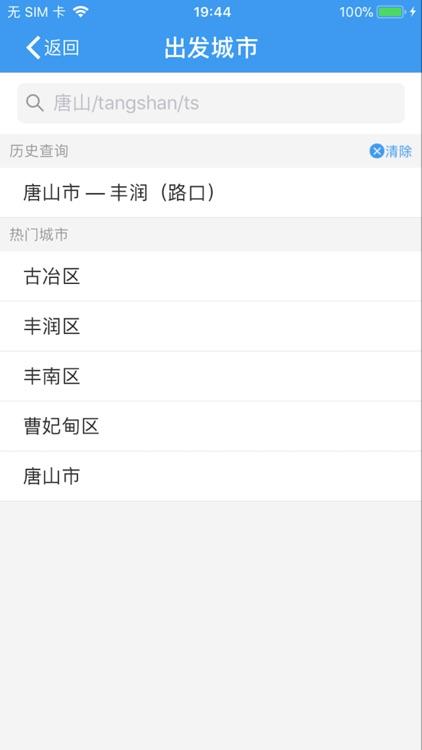 河北客运 screenshot-1